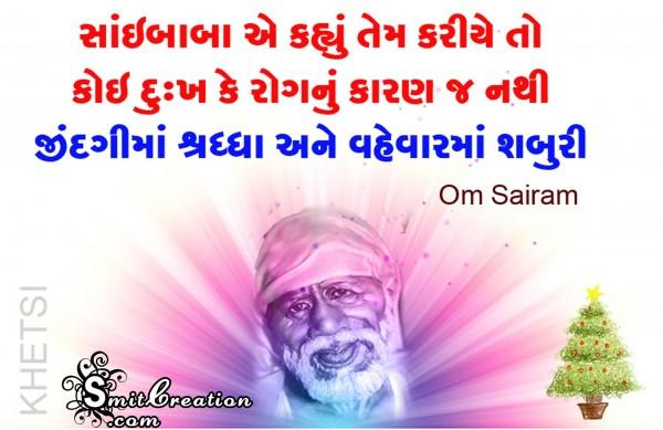 Jindgima Shradhha Vahevarma Saburi