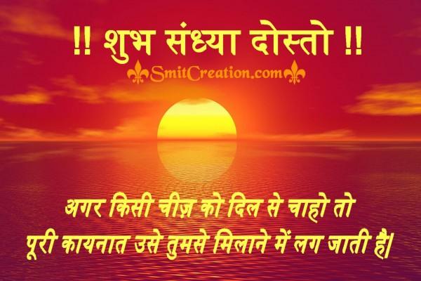 Shubh Sandhya Dosto