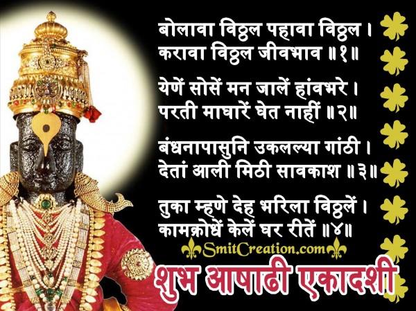 Shubh Ashadhi Ekadashi - Bolava Vitthal Pahava Vitthal