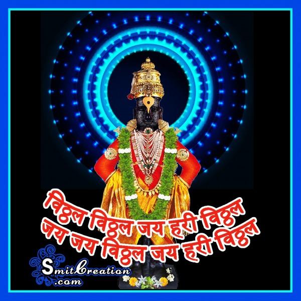 Shubh Ashadhi Ekadashi - Jay Jay Vitthal Jay Hari Vitthal