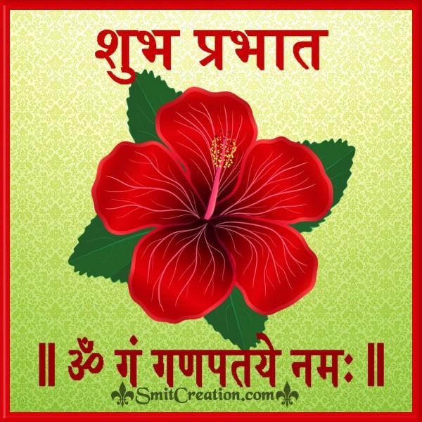Shubh Prabhat - Om Gam Ganapataye Namah