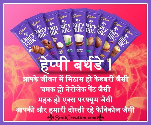 Happy Birthday in Hindi – Jivan mey mithas ho cadbury jaisi