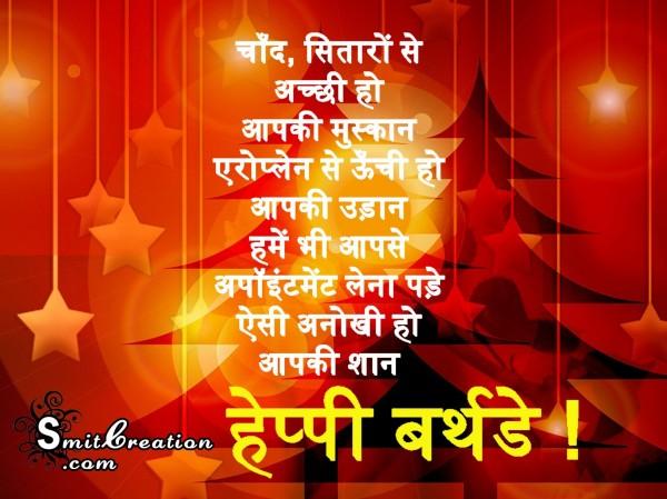 Happy Birthday in Hindi – Chand-Sitaro se achhi ho aapki muskan