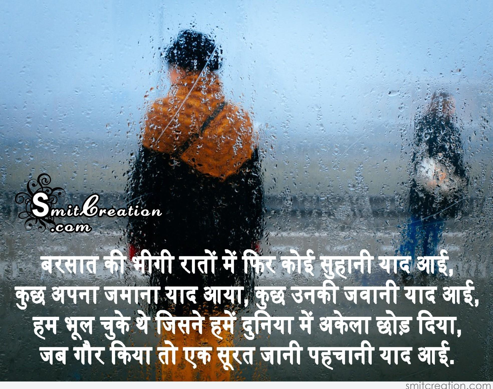 Barsat ki bhigi rato me fir koi suhani yaad aayi - SmitCreation.com