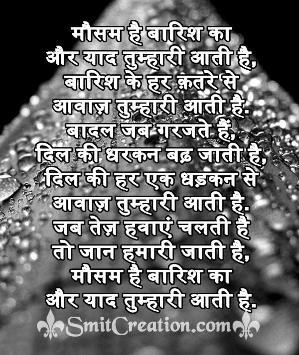 Mousam hai barish ka Aur yaad tumhari aati hai