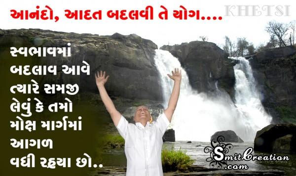 Aanando, Aadat Badalvi Te Yog