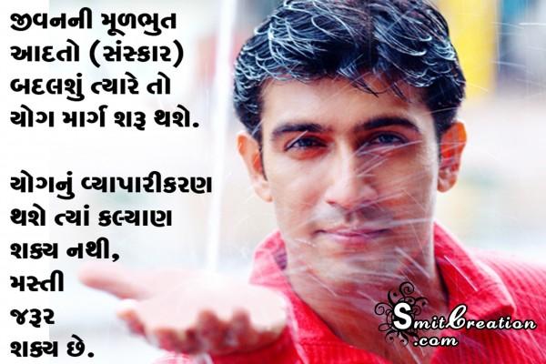 Jivanni Mulbhut aadato badalshu tyare yogmarg sharu thashe