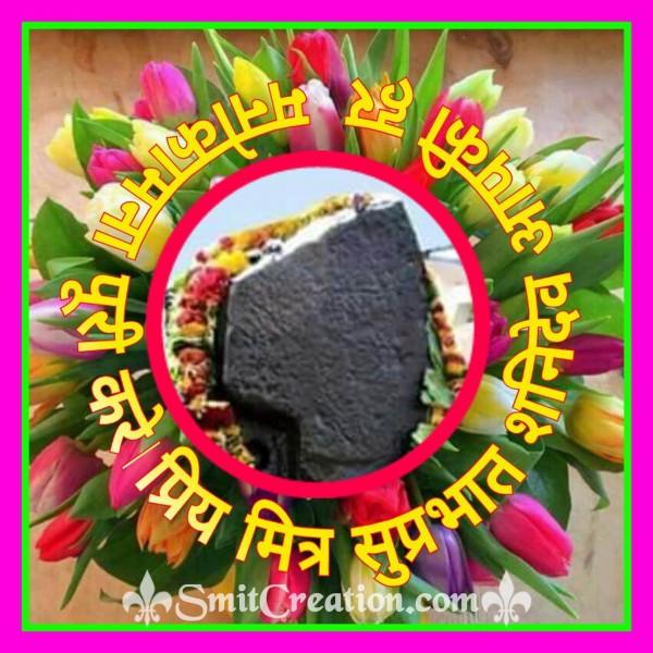 Suprabhat – Shanidev aapki har manokamna puri kare