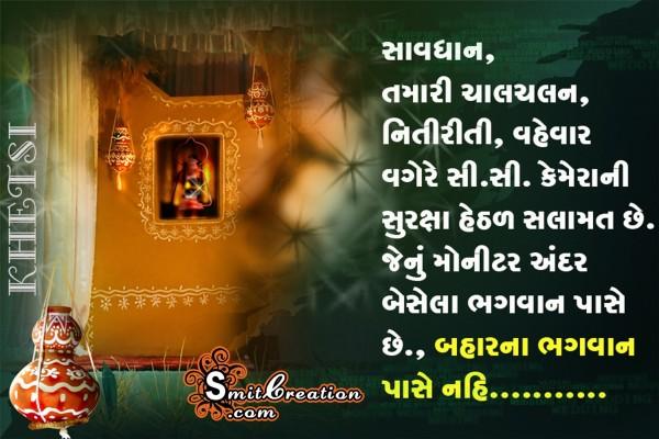 Savdhan Tamari Suraksha Salamat Chhe