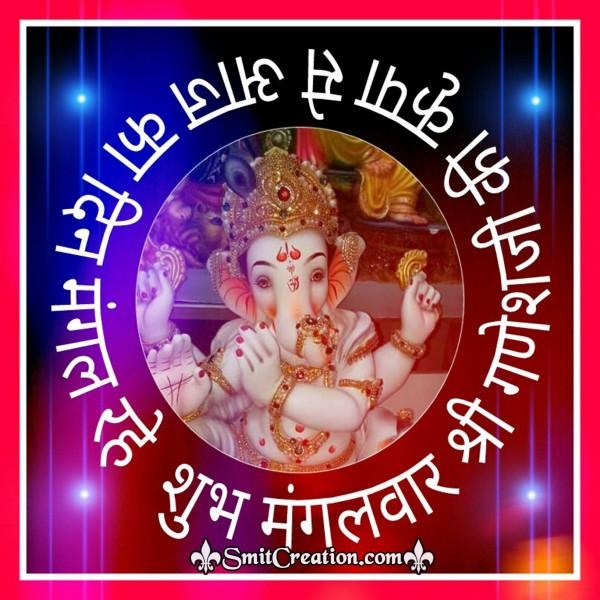 Shubh Mangalvar Shree Ganeshji