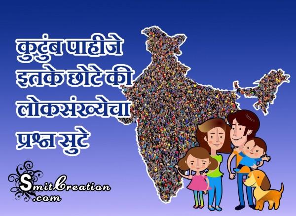 Kutumb Pahije Itke Chhote Ki Loksankhyecha Prashna Sute