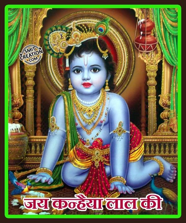 Jai Kanhaiya Lal Ki