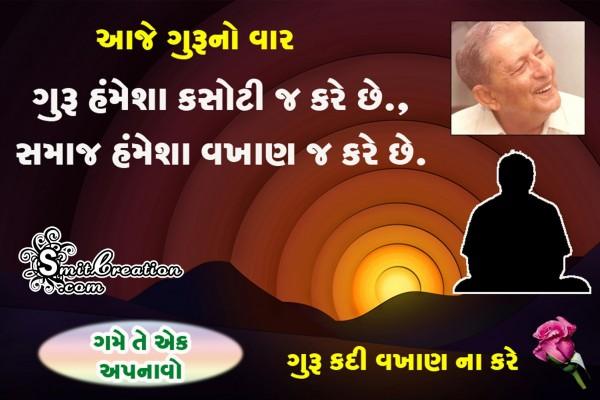 Guru Hamesha Kasotij Kare Chhe
