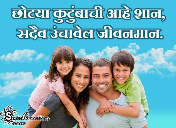 Chhotya Kutumbachi Aahe Shan