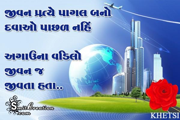Jivan Pratye Pagal Bano