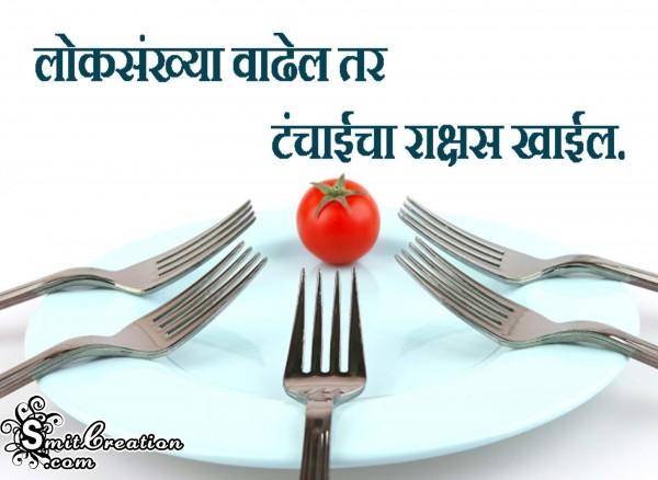 Loksankhya vadhel tar tanchaicha rakshas khail