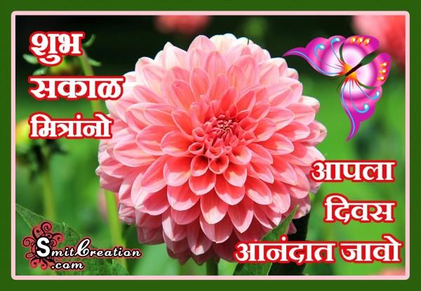 Shubh Sakal Mitrano – Aapla Divas Aanandat Javo
