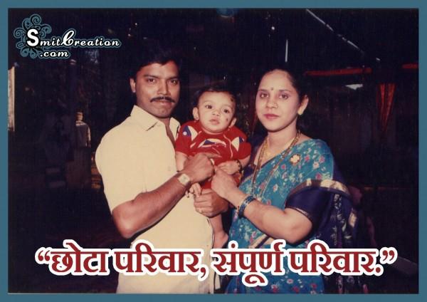 Chhota Parivar, Sampurn Parivar
