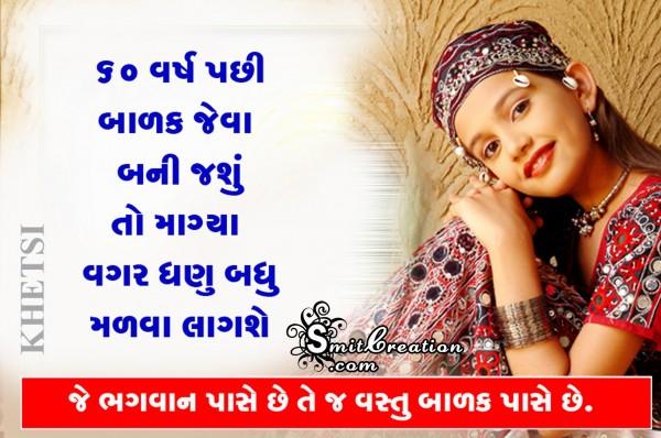 Je Bhagwan pase chhe tej vastu Balak pase chhe
