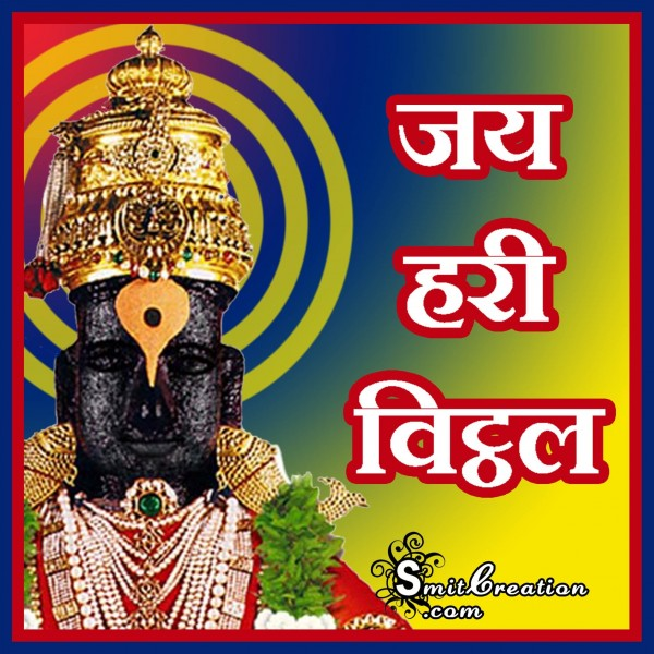 Jai Hari Vitthal