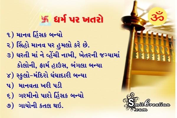 Dharm par khataro