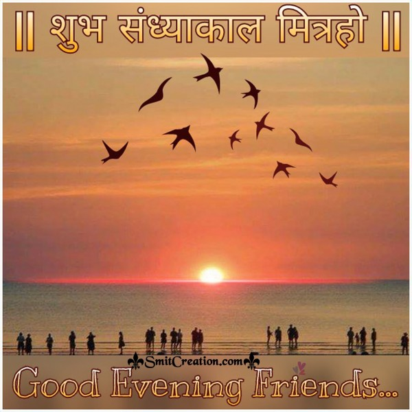 Good Evening Friends – Shubh Sandhyakal Mitro