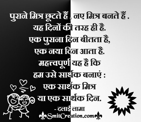 Friendship in Hindi