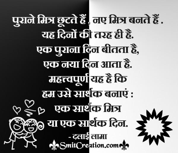 Purane Mitr Chhutte Hai, Naye Mitr Bante Hai