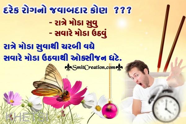 Rog Gujarati Suvichar Images ( રોગ ગુજરાતી સુવિચાર ઇમેજેસ )