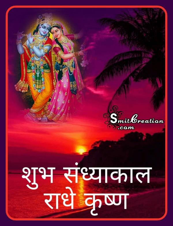 Shubh Sandhyakal Radhe Krishna