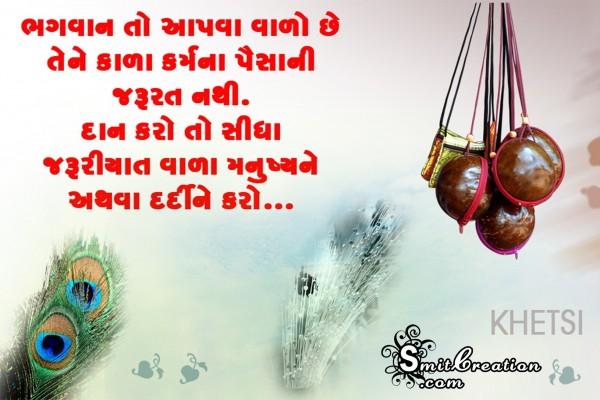 Gujarati Aadhyatmik Suvichar