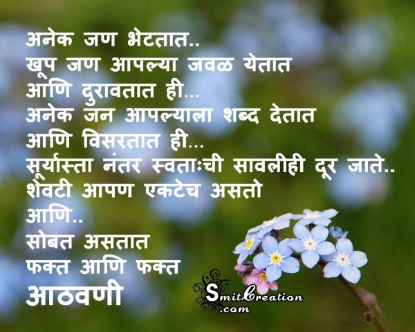 Anek Jan Bhettat, Khup Jan Aaplya Jawal Yetat Aani Duravtat Hi
