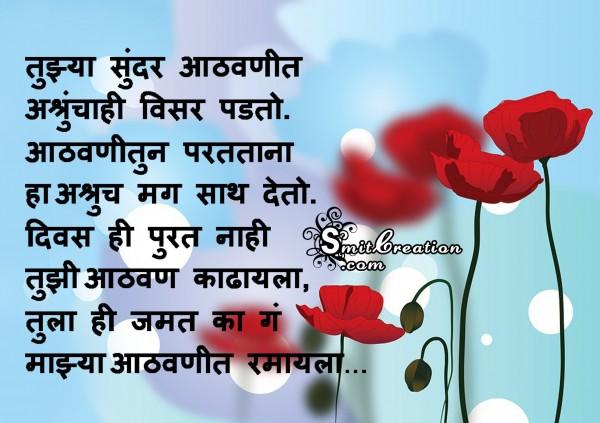 Tuzya Sunder Aathvanit