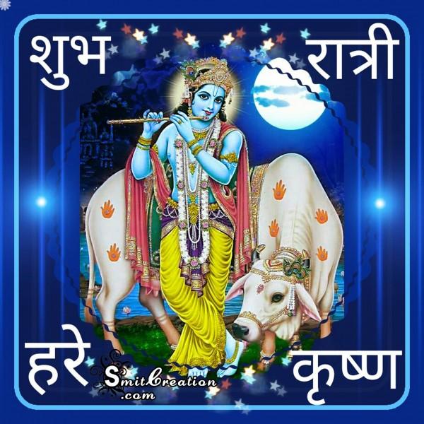 Shubh Ratri - Hare Krishna