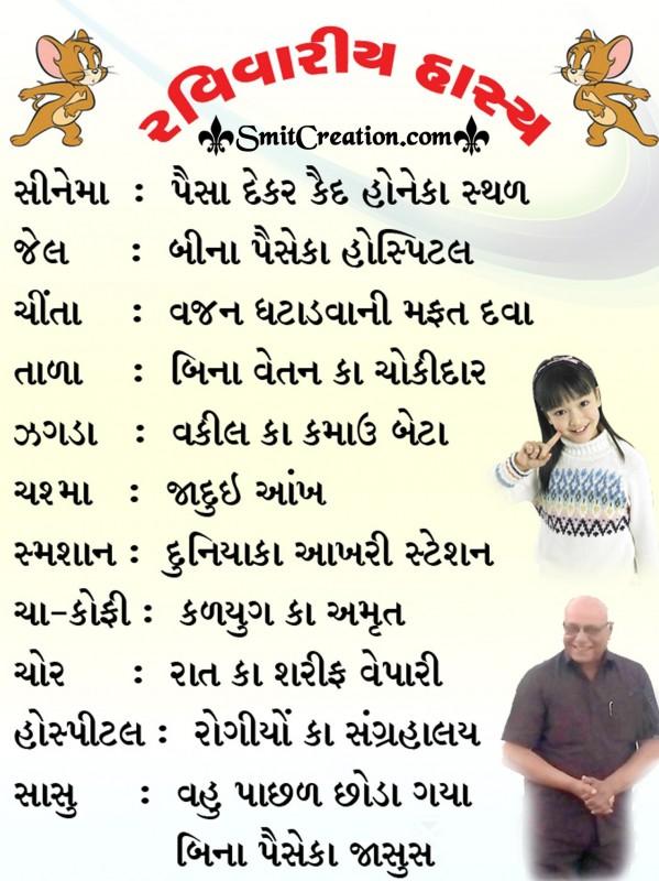 RaviVariya Hasya