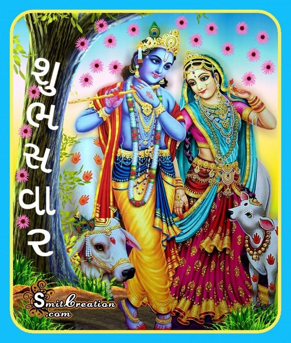 Radha Krishna Shubh Savar