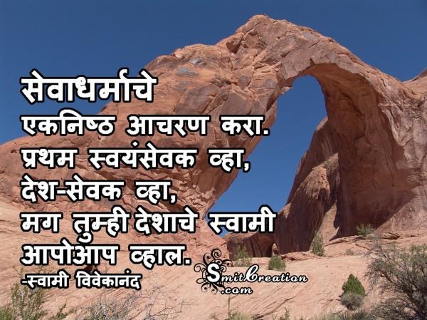 Sevadharma che eknishth aacharan kara