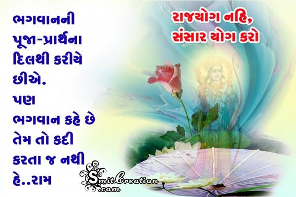 Rajyog nahi Sansar yog Karo