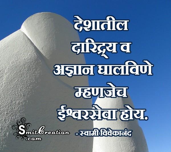 Deshatil daridray v agnyan ghalvine mahnjech ishwar seva
