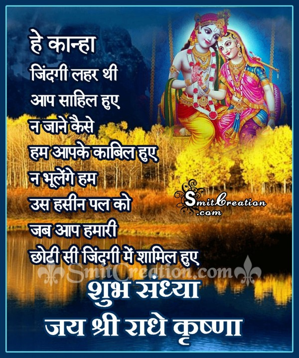 Shubh Sandhya – Jai Shree Radhe Krishna