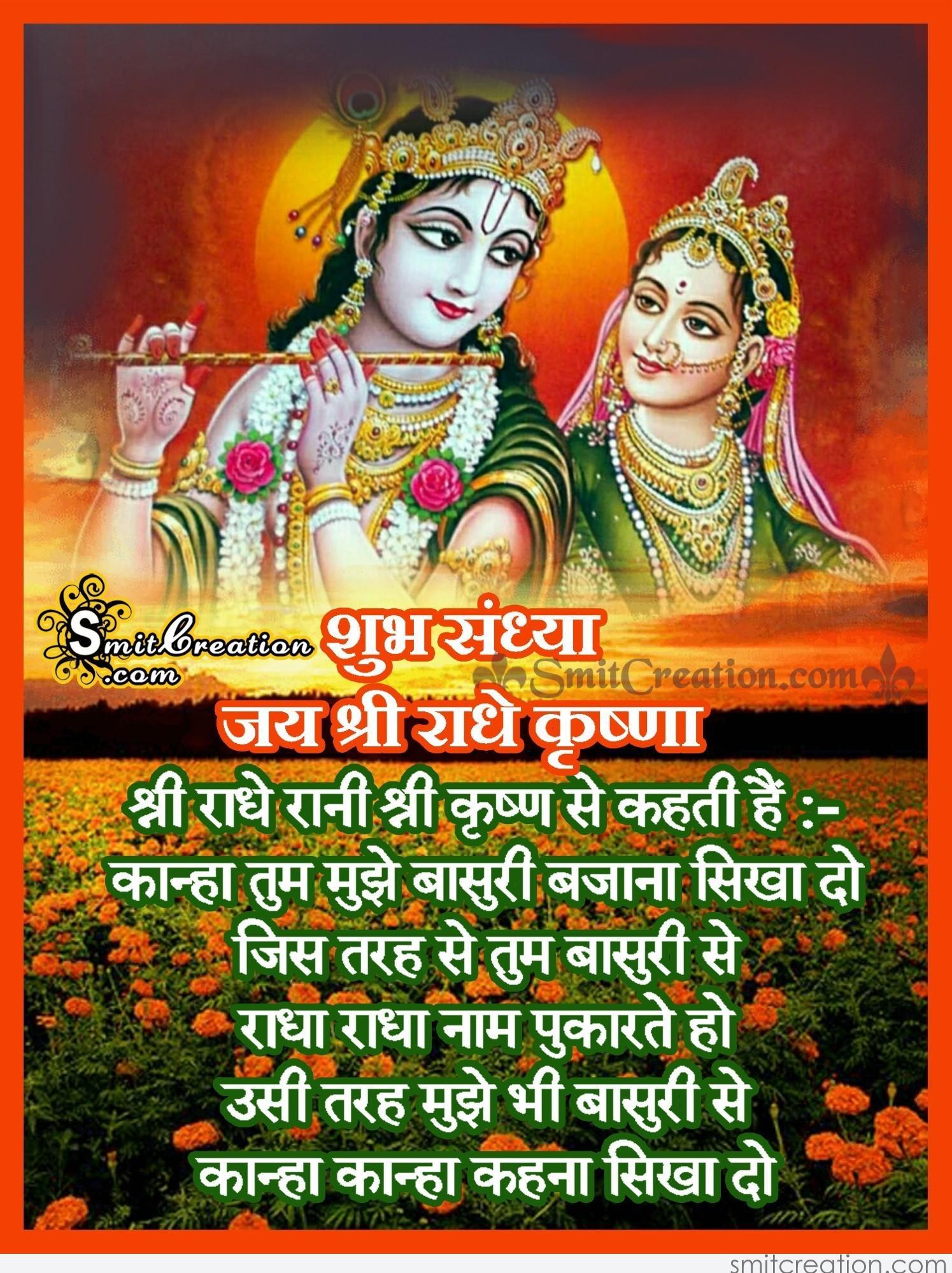 Shubh Sandhya – Jai Shri Radhe Krishna - SmitCreation com