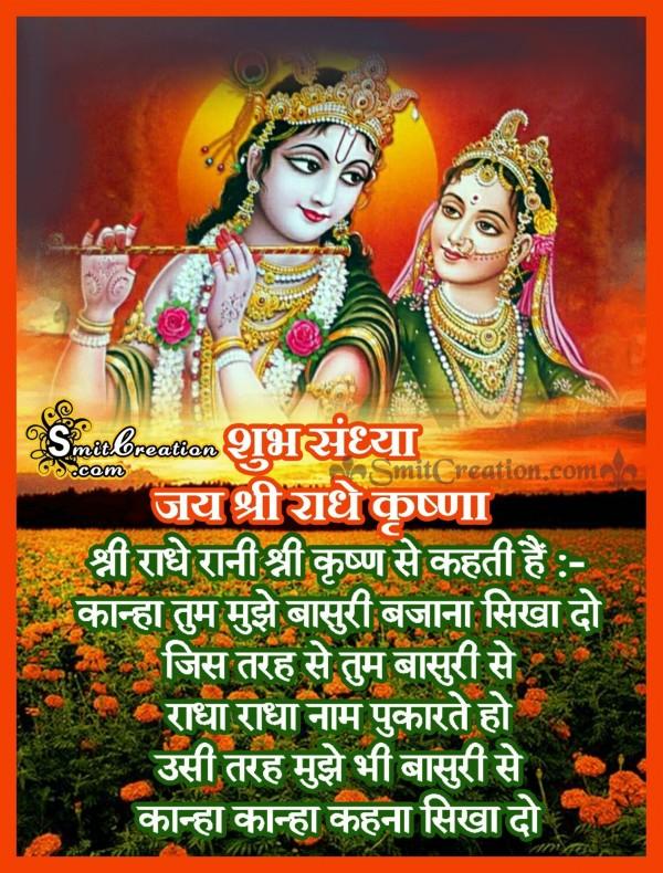 Shubh Sandhya – Jai Shri Radhe Krishna