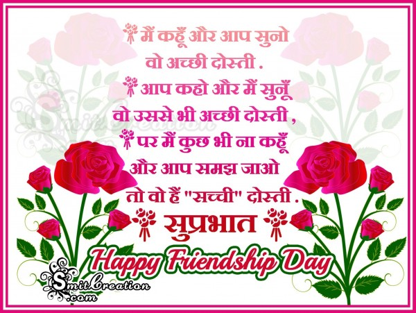 Happy Friendship Day – Suprabhat