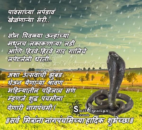 Sarv Mitrana Nagpanchmi Chya Hardik Shubhechha