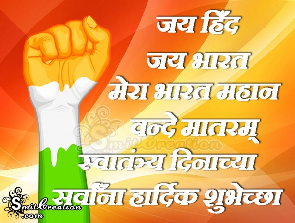 Swatantra Dina Chya Sarvana Hardik Shubhechha