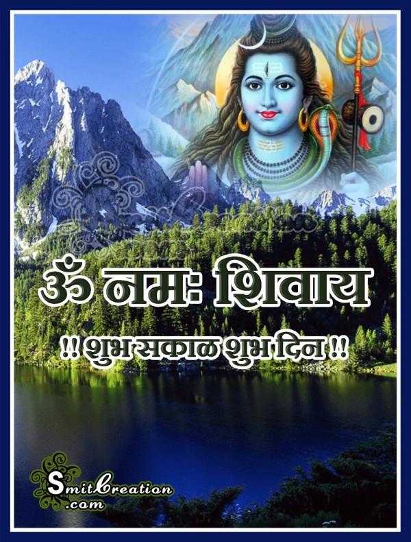 Shubh Sakal Shubh Din – Om Namah Shivay