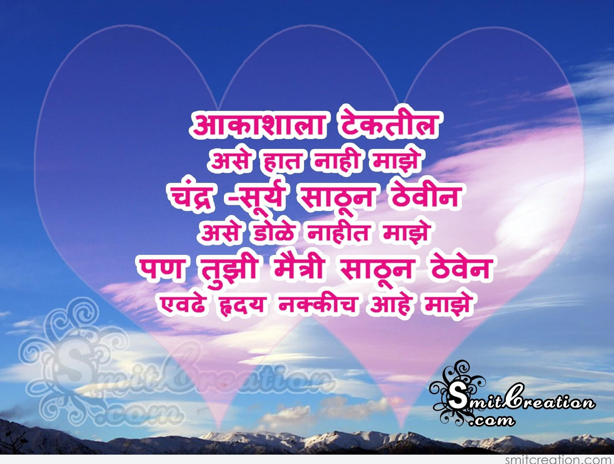 Maitri Shayari मतर शयर Pictures And Graphics