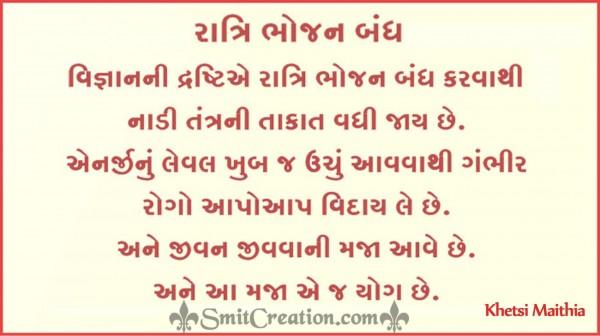 Ratri Bhojan Bandh