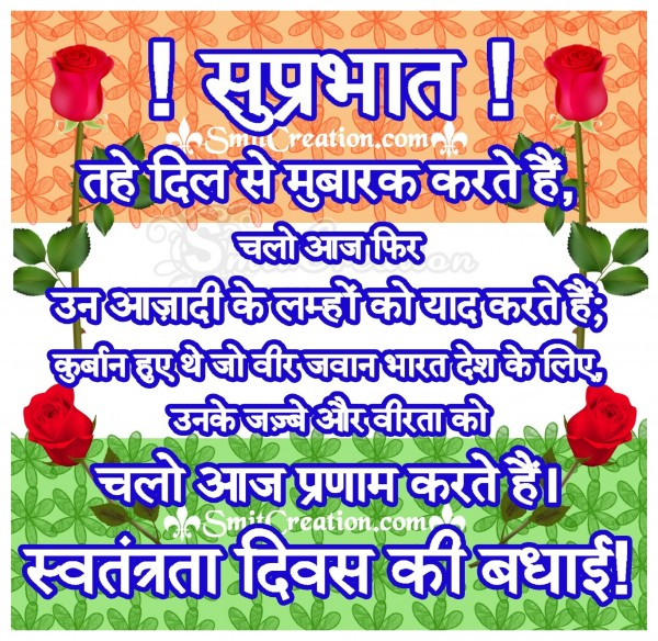 Suprabhat - Swatantrata Diwas Ki Badhai