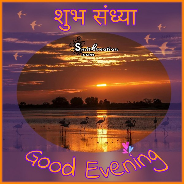 Good Evening – Shubh Sandhya